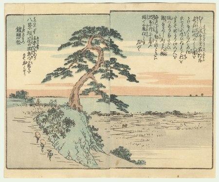 Hiroshige (1797 - 1858) -  Japanese Woodblock Print  View from a Hilltop  Series; Souvenirs of Edo (Ehon Edo Miyage), 1850 - 1867