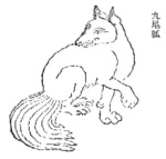 Renard à neuf queues, de l'édition Qing du texte ancien Shan Hai Jing
